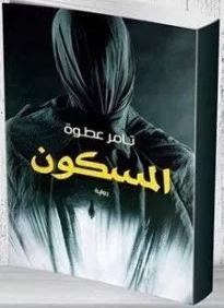 تحميل رواية المسكون Pdf تامر عطوة Arabic Books Book Names Books