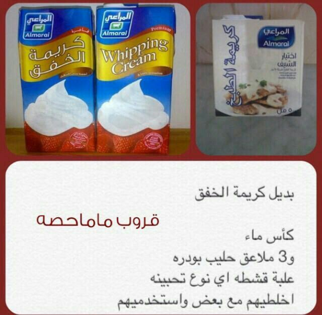 بديل الكريمه Food Receipes Arabian Food Arabic Food