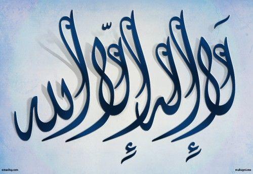 Kaligrafi Lailahaillallah Allah Kaligrafi Seni Kaligrafi