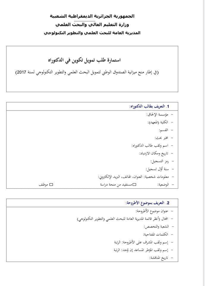 استمارات تمويل طلبة الدكتوراه الأجراء و غير الأجراء ب 100000 دج Dzuniversite Chart Line Chart