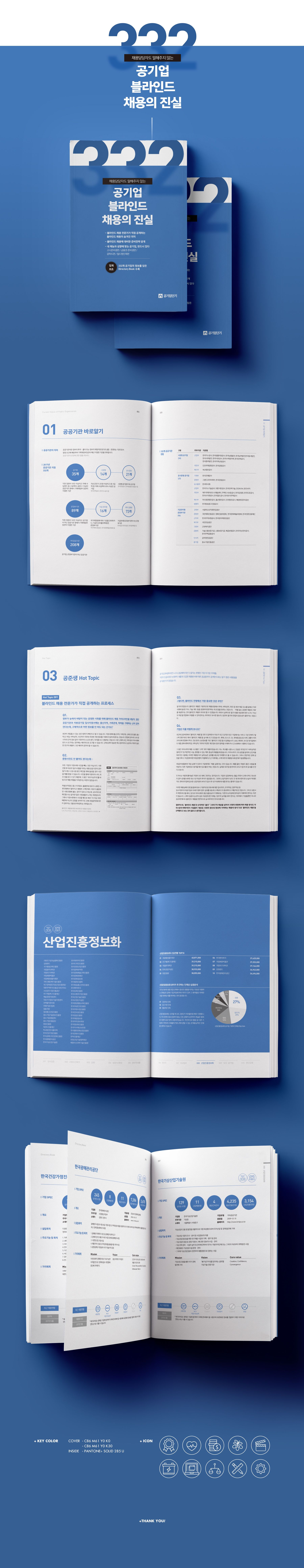 Publicdangi - 332 guide book | koria | Pinterest
