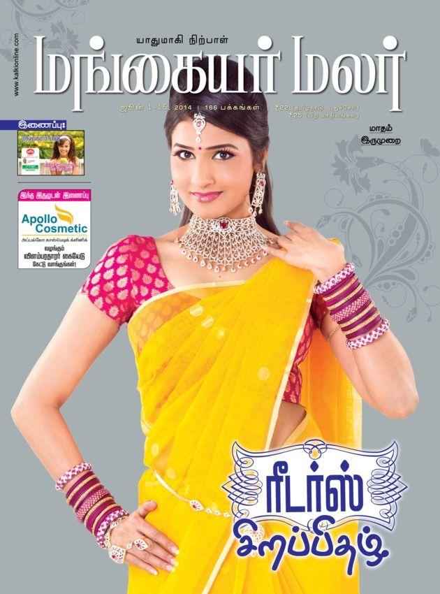 Snegithi Magazine Ebook Download