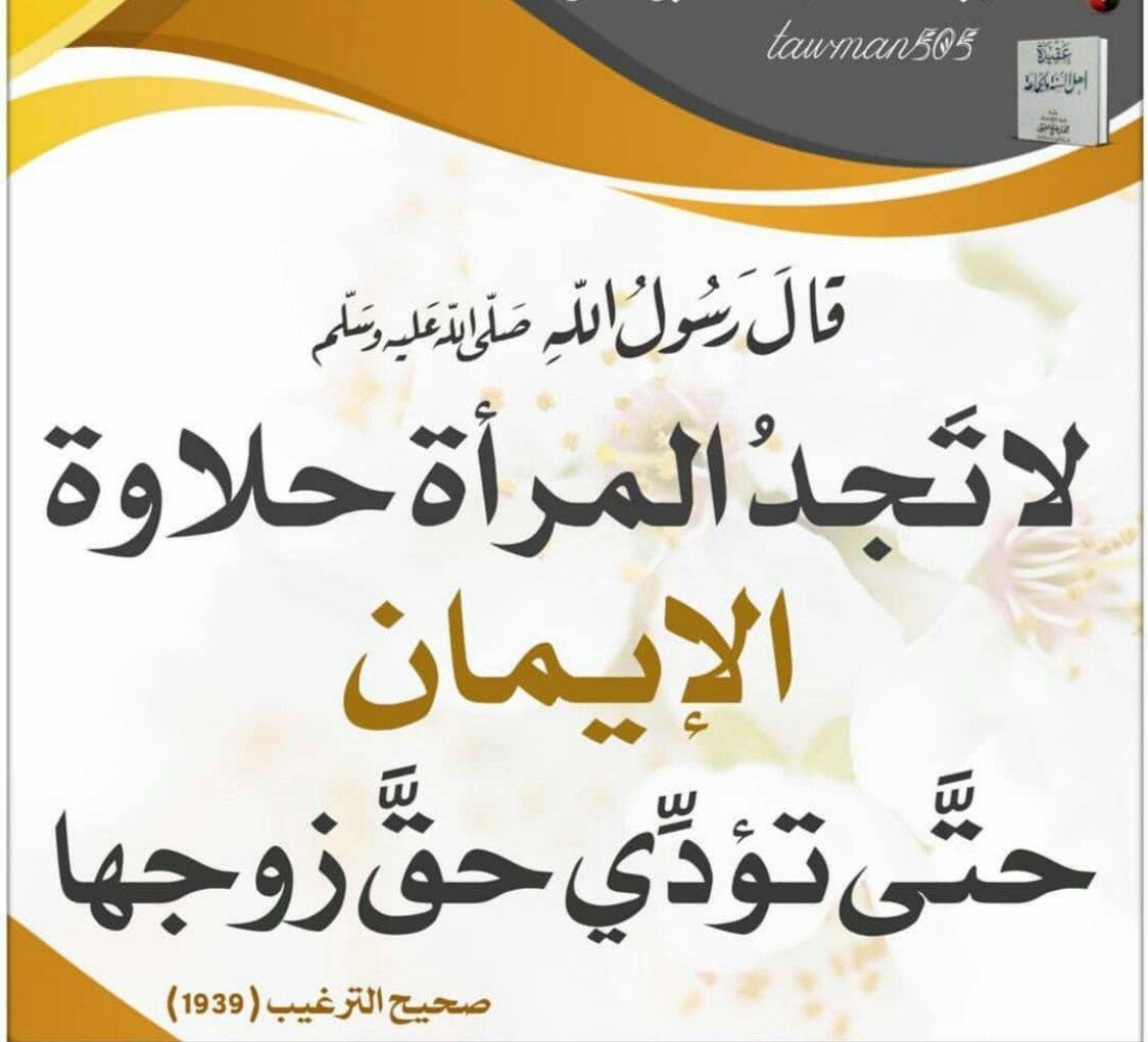 Pin By زهرة الياسمين On الأحاديث النبوية Arabic Calligraphy Calligraphy