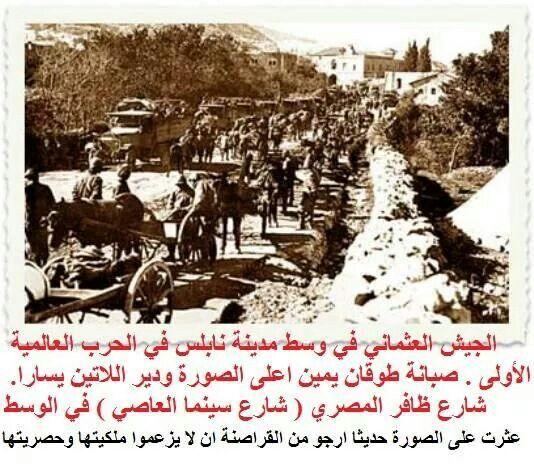 نابلس فلسطين الصوره لجروب نابلس سؤال وجواب هاني العزيزي Palestine Vintage Pictures Palestinian