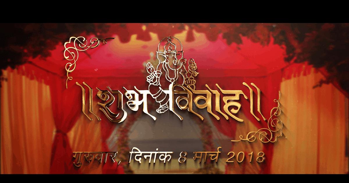 Downloads Template Marathi Wedding Invitation Video Which U Can Use For Sendi In 2020 Wedding Invitation Video Wedding Invitation Cards Wedding Invitation Card Design
