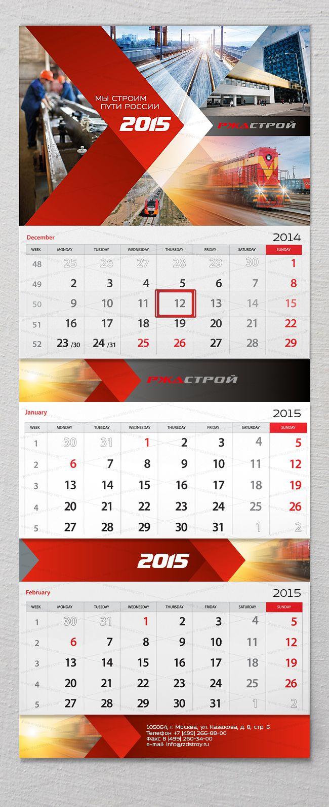 Latest Calendar Design : Квартальный календарь «РЖД Строй Полиграфический дизайн