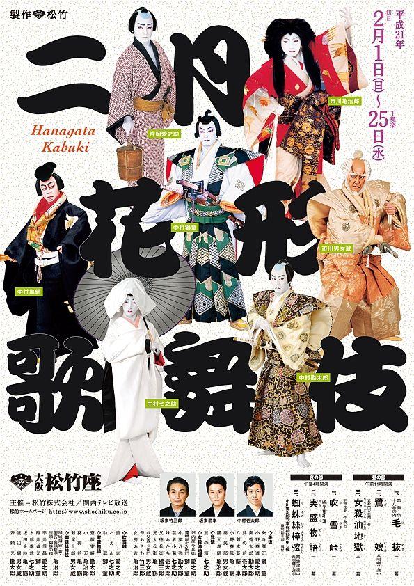 歌舞伎 ポスター Google 検索 ポスターデザイン ポスター デザイン