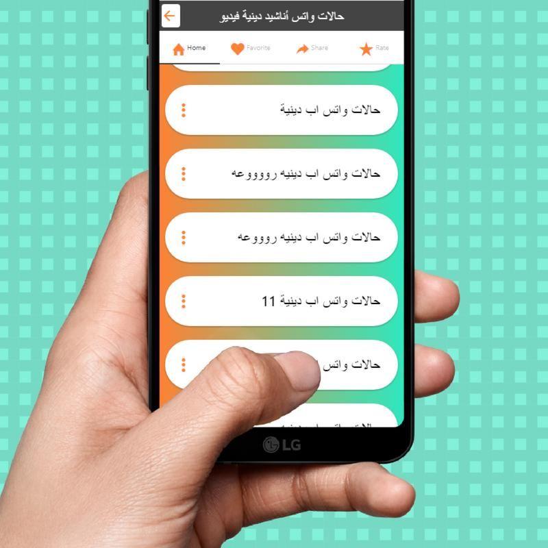 تحميل حالات واتس اب دينية فيديو اجمل ادعية تريح القلب علي هاتفك Info Iphone The Secret