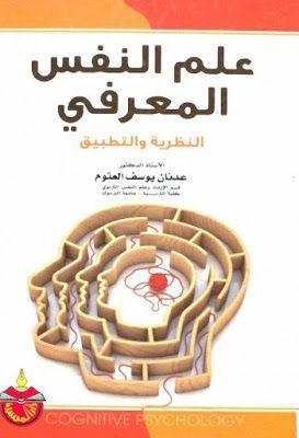 كتاب علم النفس التربوي عدنان العتوم