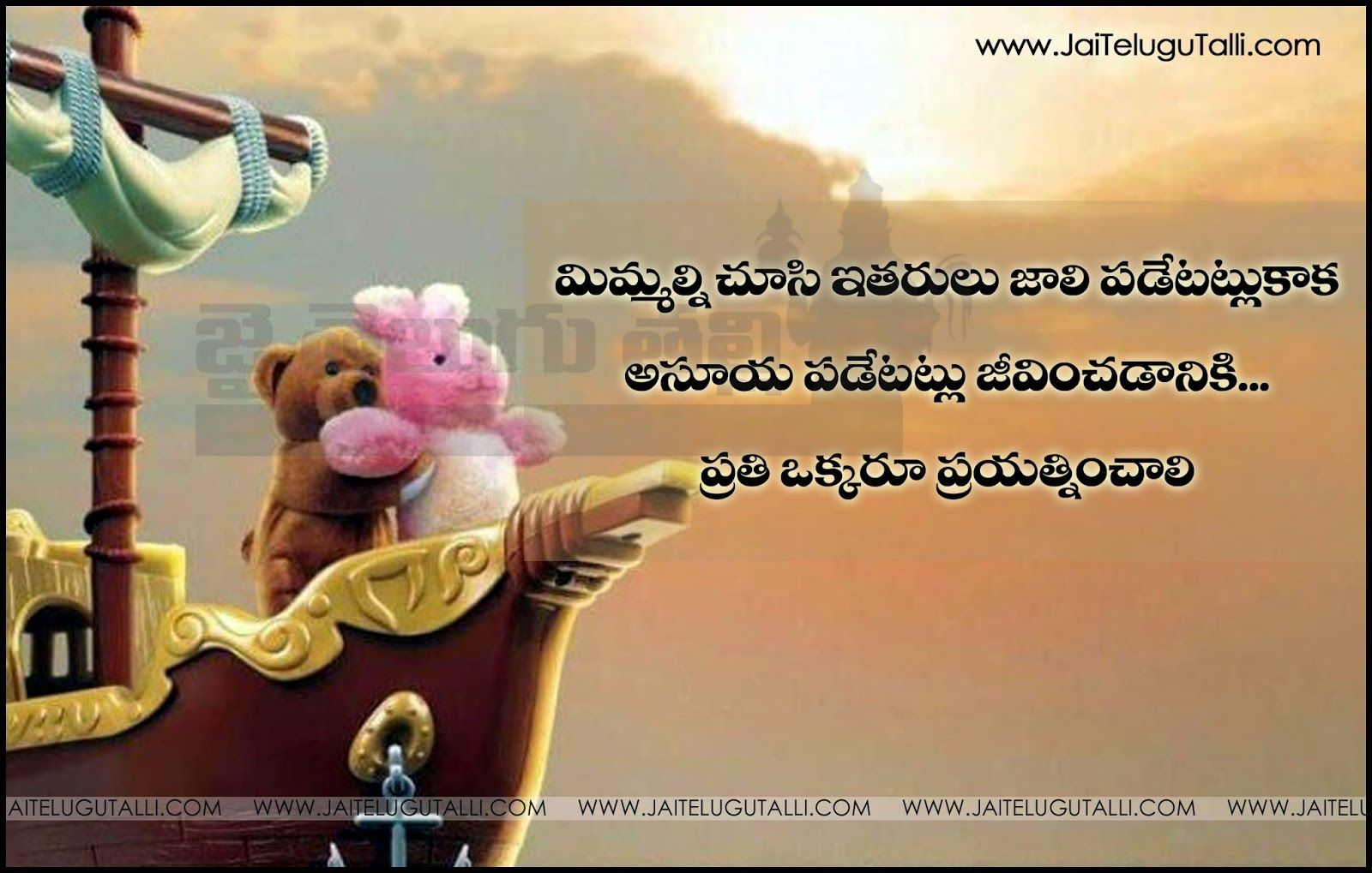 Inspirational Quotes In Telugu Life Motivational Thoughts And Sayings Images Jpg 1600 1019