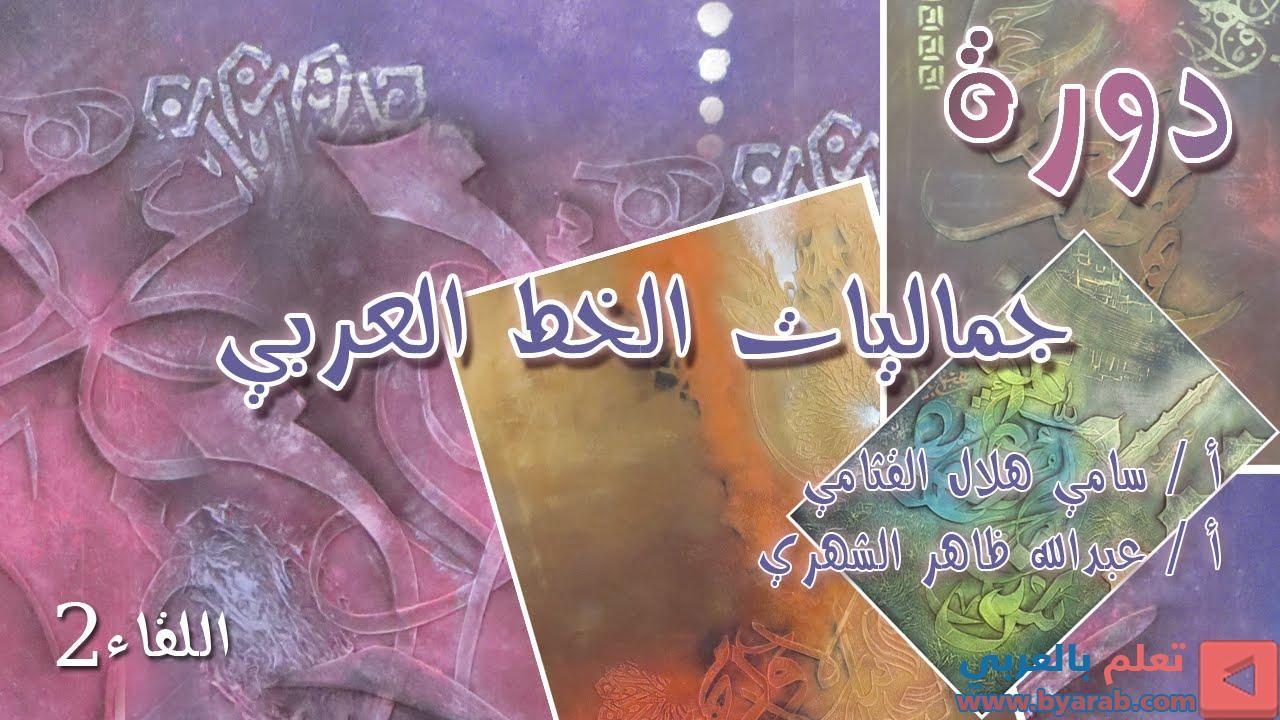 دورة جماليات الخط العربي اللقاء الثاني Book Cover Movie Posters Poster