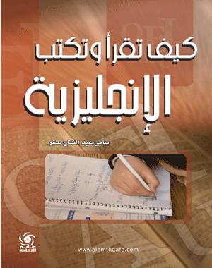 دار عالم الثقافة للنشر والتوزيع English Grammar Book Pdf English Grammar Book Grammar Book
