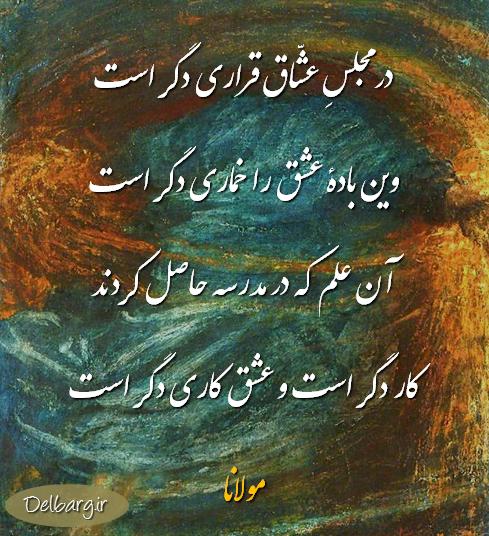 در مجلس عش اق قراری دگر است مولانا رباعیات معنوی دیوان شمس George Frederic Watts جورج فردریک واتس Farsi Quotes Rumi Poem Persian Quotes