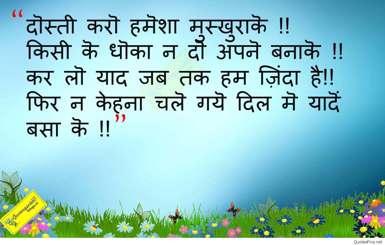 Best Hindi Shayari Best Hindi Quotes Suvichaar Best Inspirational