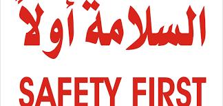 نتيجة بحث الصور عن اللوحات الارشادية للسلامة Novelty Sign Safety First Novelty