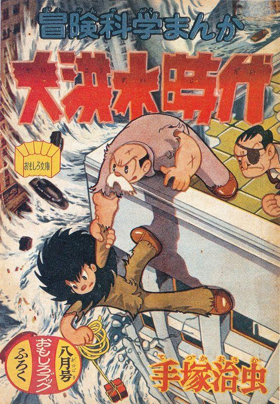 Pin by Peng on Osamu Tezuka | ...