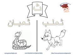 تلوين حرف الهجاء حرف الثاء و كلمتي ثعلب و ثعبان Arabic Alphabet Lettering Alphabet Arabic Worksheets