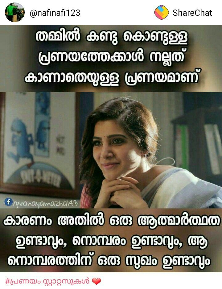 Pin By Nila A On ഞൻ Pinterest Malayalam Quotes Love