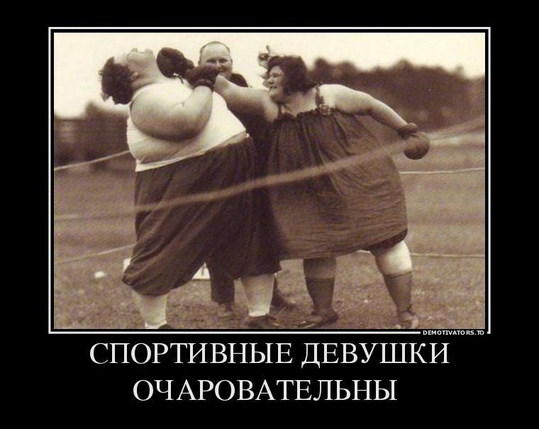 Смешные картинки про женский спорт