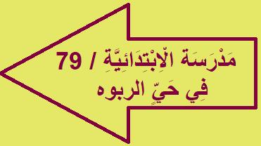 مدرسة الابتدائية 79 في حي الربوه