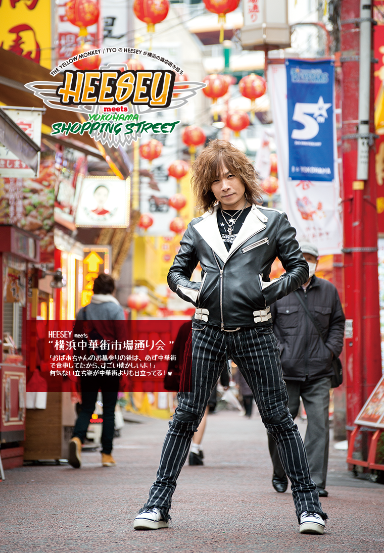 "meets#1 横浜中華街市場通り会 | ガチあげ!廣瀬""HEESEY""洋一"