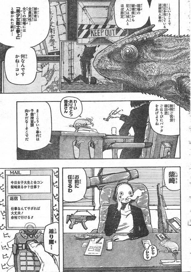 Munehagane 1 (Japonés) por RAWS - Manga Enlinea - MCAnime Beta