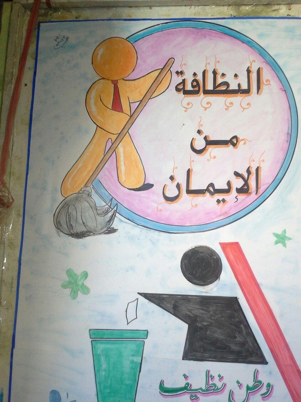 النظافة من الايمان وطن نظيف School Crafts Letter A Crafts Public School