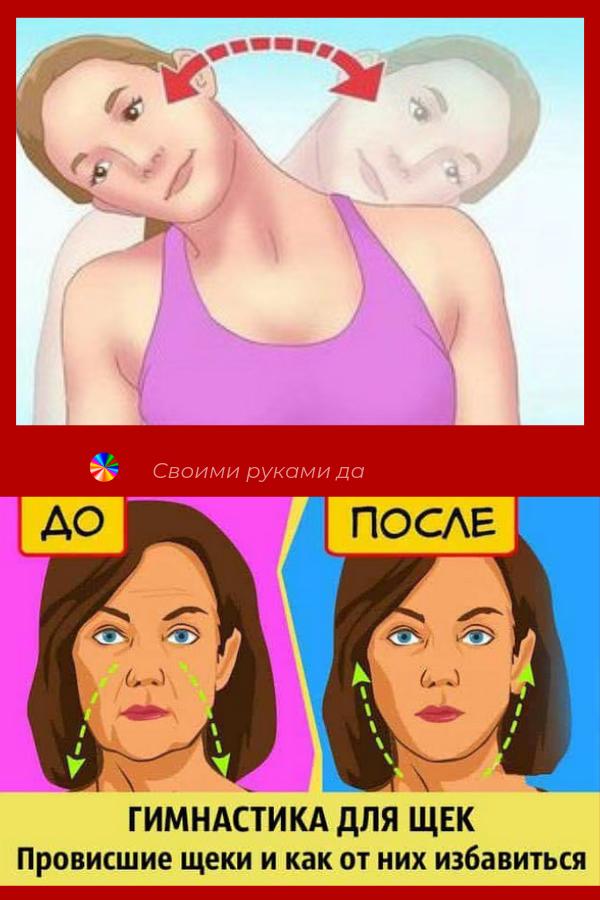 Что способствует похудению щек