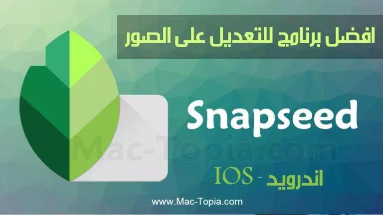 تحميل برنامج Snapseed سناب سيد لتعديل الصور للاندرويد و الايفون مجانا ماك توبيا Snapseed Incoming Call Screenshot Incoming Call