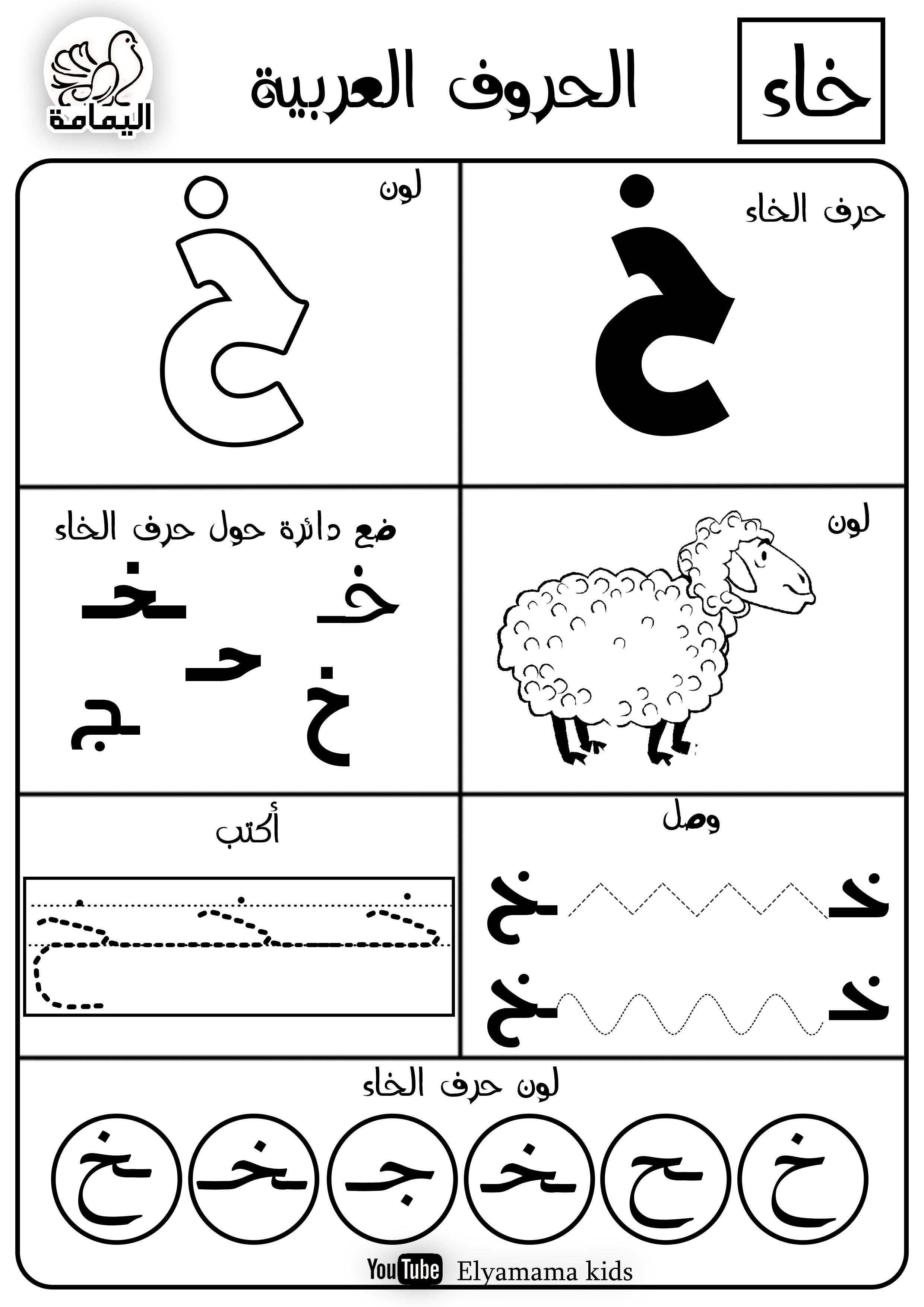 Pin By Dina Kabeel On Arabische Buchstaben