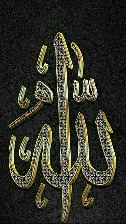 Pin by Mumtaz Chaudry on Islamic pictures Islamic
