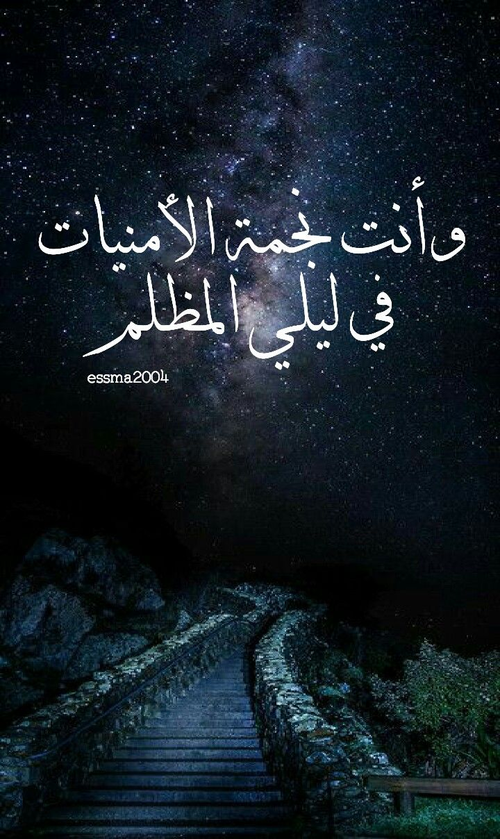 Pin By Smni08 On Learn Arabic Love Words Arabic Quotes Arabic Words