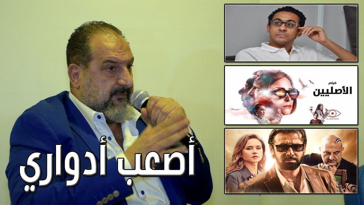 خالد الصاوي ماذا قال عن مروان حامد وفيلم الفيل الأزرق والأصليين Celebrities Baseball Cards Baseball