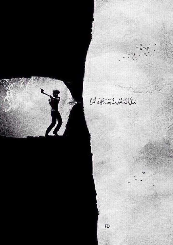 Twitter Quran Quotes Inspirational Beautiful Quran Quotes Quran Quotes Love