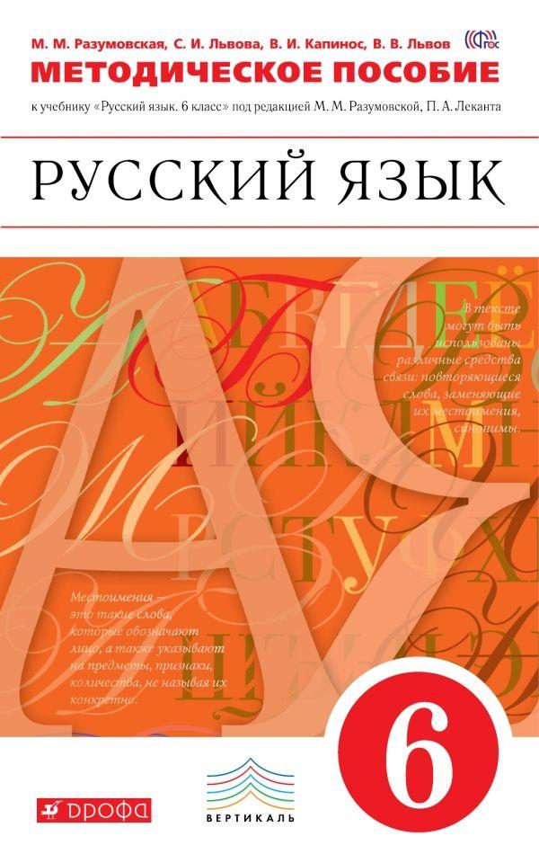 Русский язык. Практика. 6 класс. Учебник. Вертикаль. Фгос лидман.