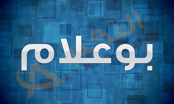 معنى اسم بوعلام في القاموس العربي يبحث كثير من الآباء عن أسماء تحمل معاني متميزة وتدل على كثير من الأشيا Fish Drawing For Kids Tech Company Logos Company Logo