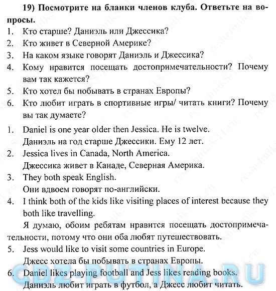 Списать английский язык 6 класса трубаннева