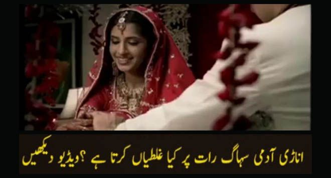 Wedding First Night Funny Video These Are The Some Common Mistakes Of Marriage Life And First Night Event Some People Feel Confusion At That Time