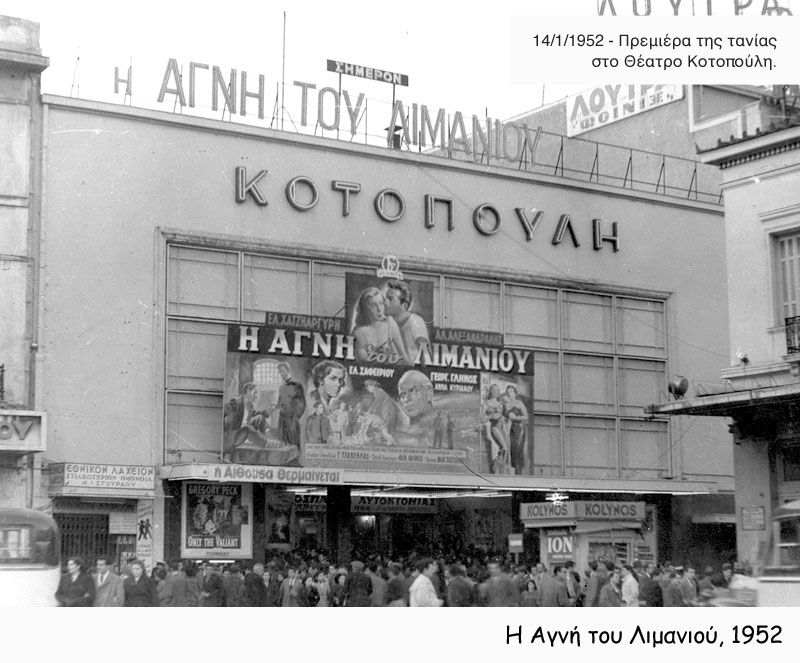 Finos Film - Photo Gallery Ταινίας: 'Η Αγνή Του Λιμανιού' (1952)