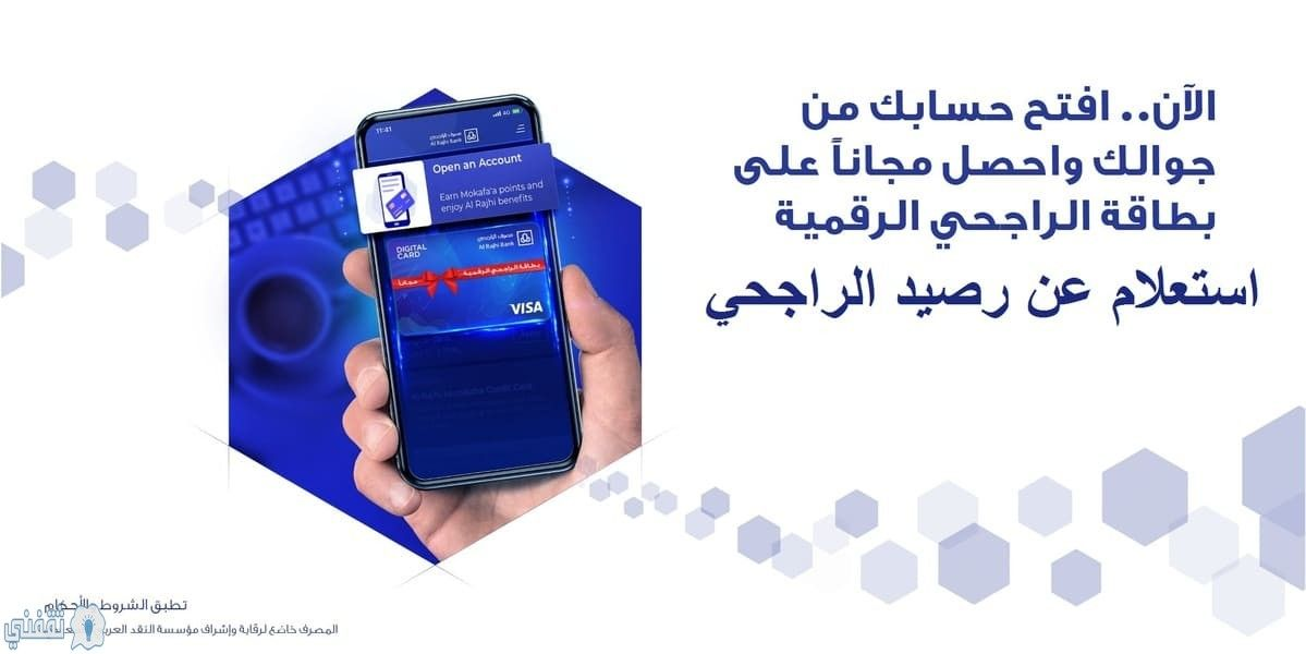 وقد استحدث البنك العديد من الخدمات يمكنك استخدامها من خلال الإنترنت مثل الاستعلام عن كشف حساب الراجحي عن طريق الجوال وهو ما سنعرف كيف يتم بعد أن تن Public Visa