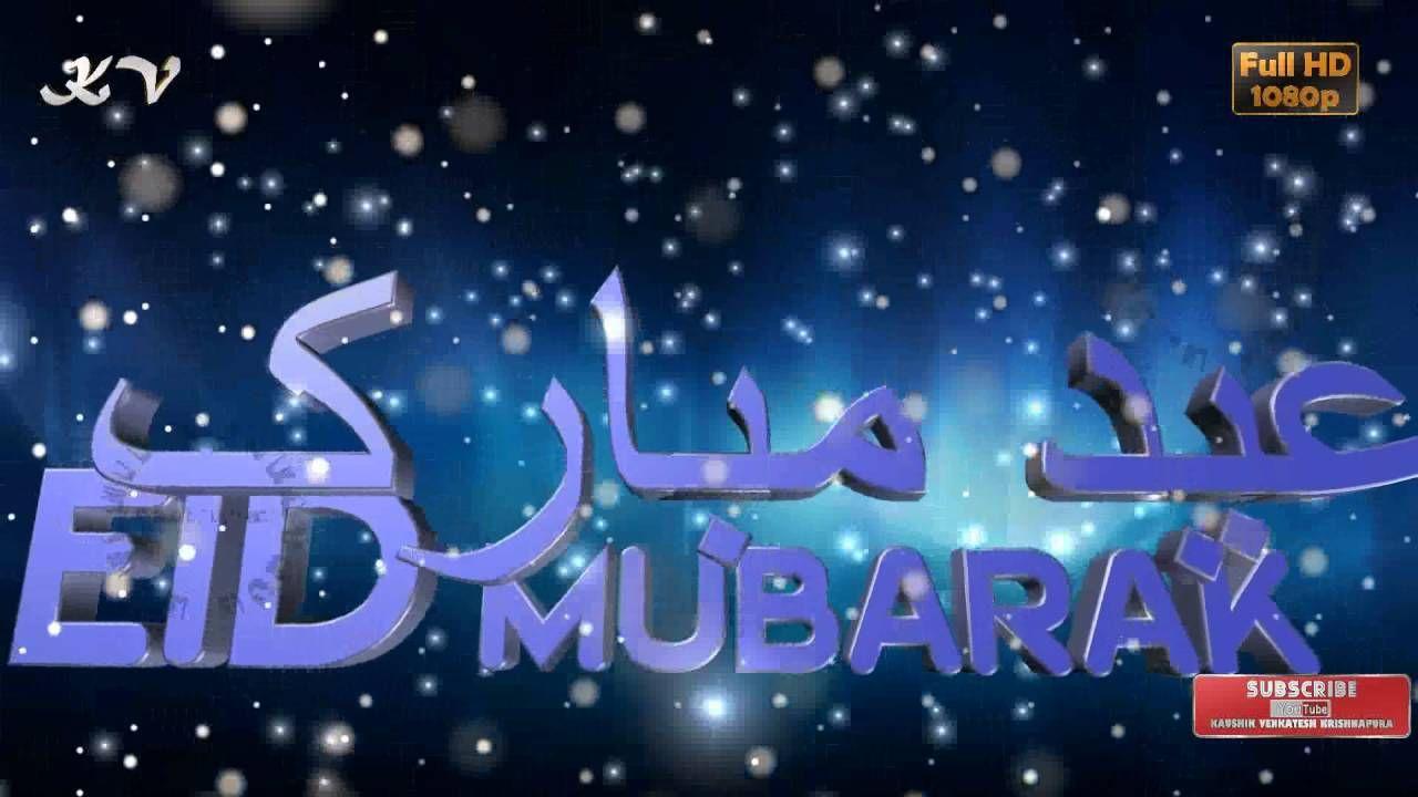 Happy Eid 2016 Eid Mubarak Eid Greetings Eid Ul Fitr Animation