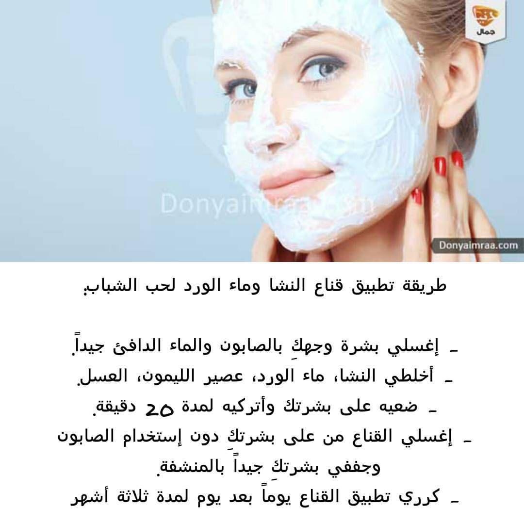 طريقة تطبيق قناع النشا وماء الورد لحب الشباب قناع ماسك البشرة نضارة البشرة حيوية البشرة العناية بالبشرة ب Body Skin Care Pretty Skin Care Face Skin Care
