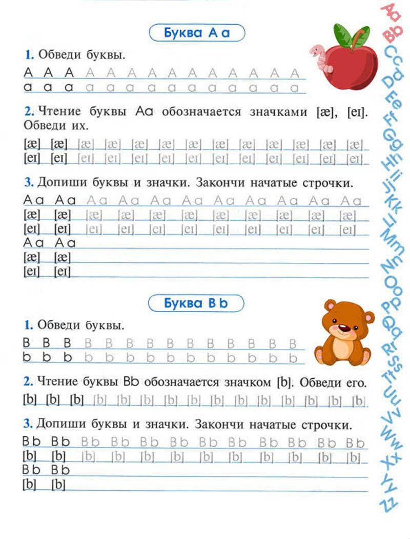 Прописи буквы английского алфавита, раскраски букв и цифр ...