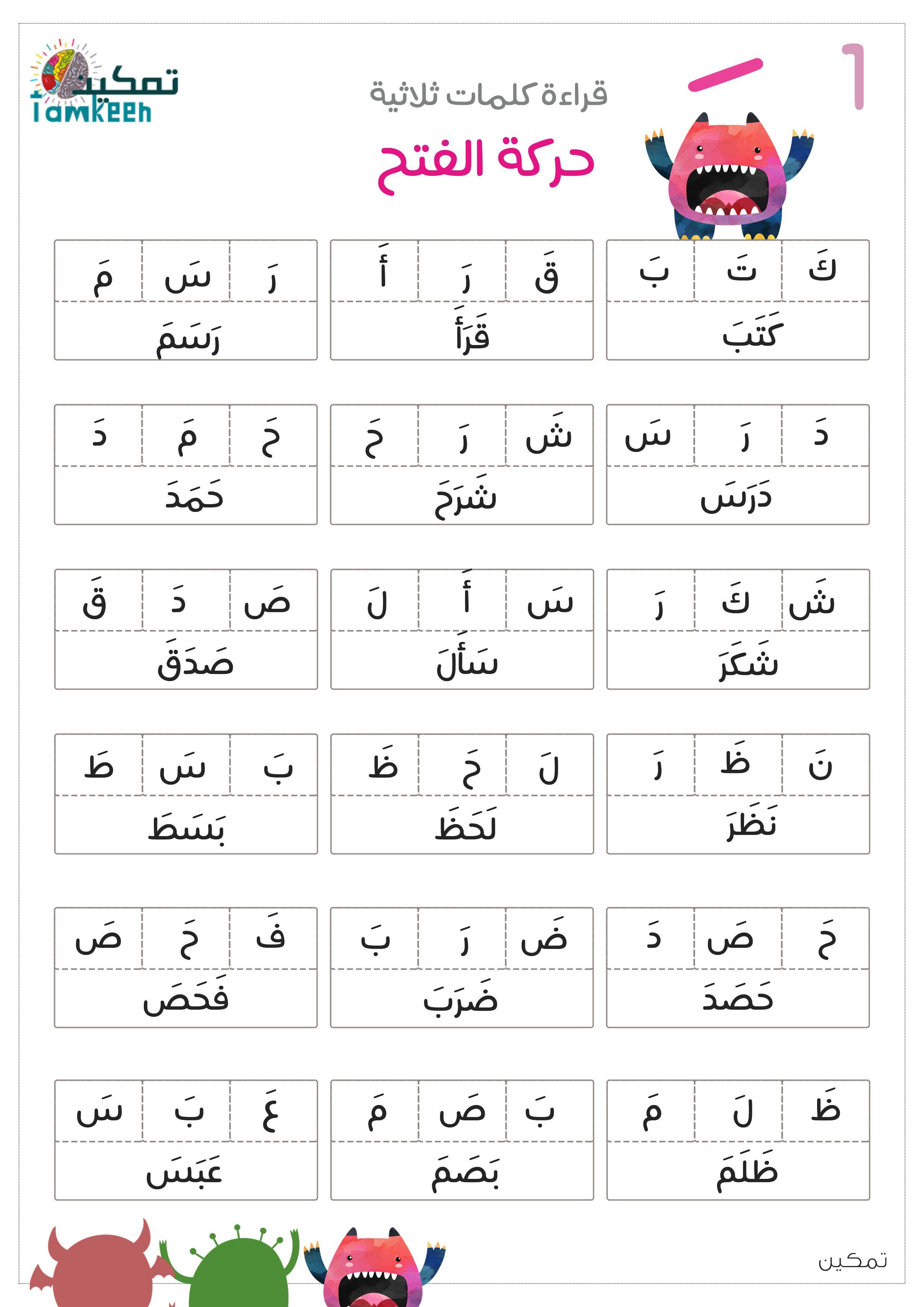 حركة الفتح Apprendre L Arabe Fiches De Travail Pour Maternelles Papier A Ecrire