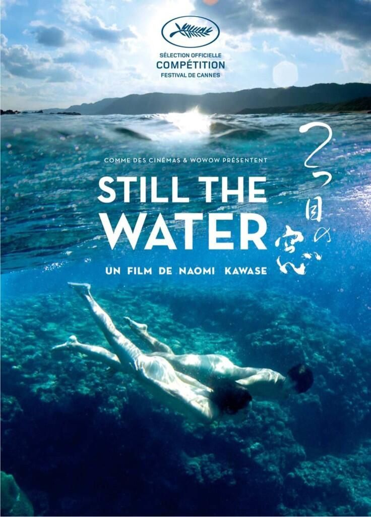 Still the Water (2014) - uniFrance Films