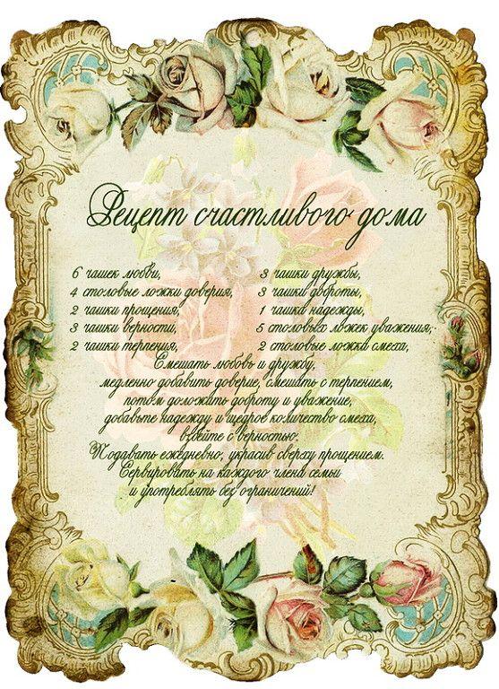 картинки для декупажа рецепты семейного счастья украшения
