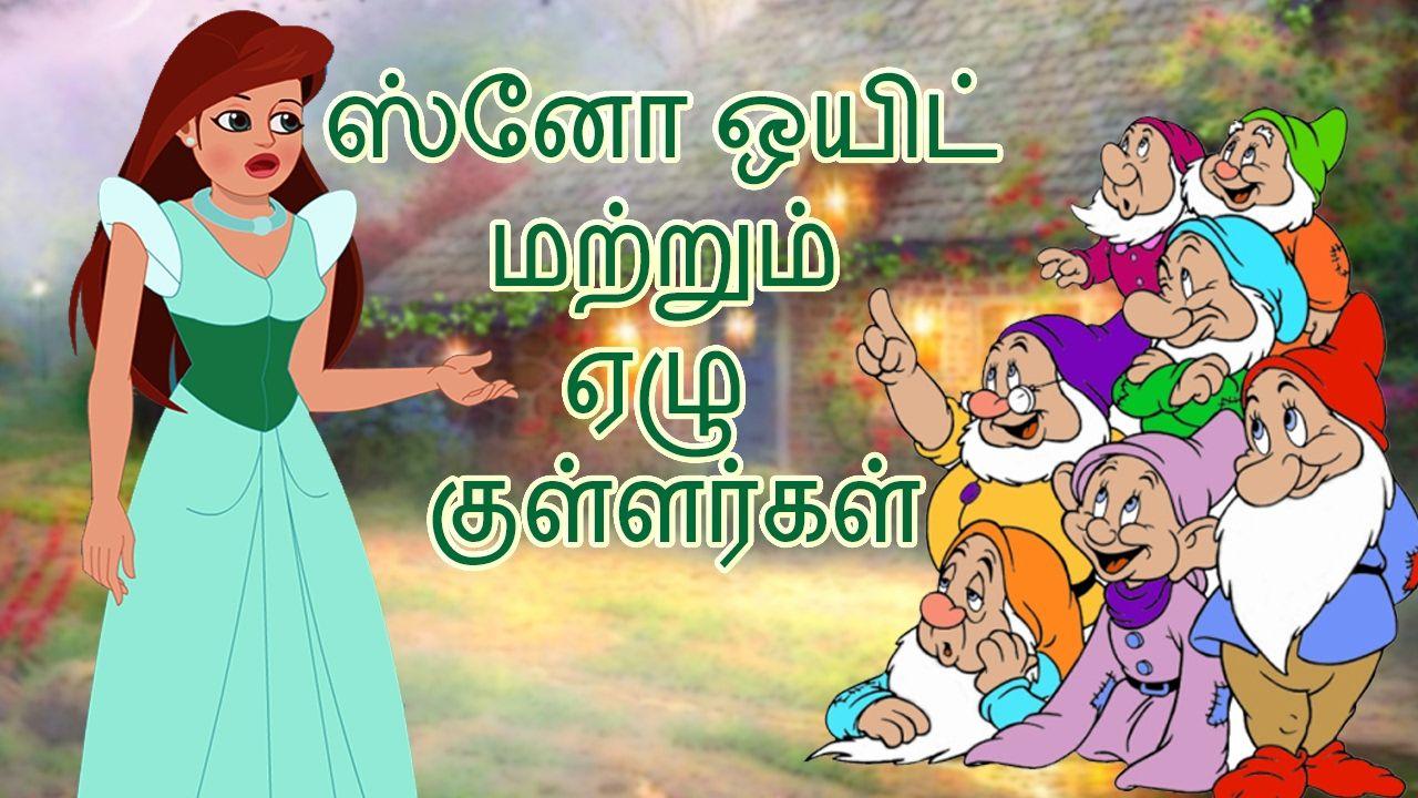 fairytale tamil tamilfairytale snowwhite shortstory
