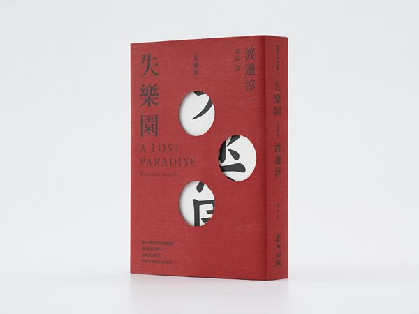 Selection of Book Designs, 2004 by wangzhihong.com, via Behance