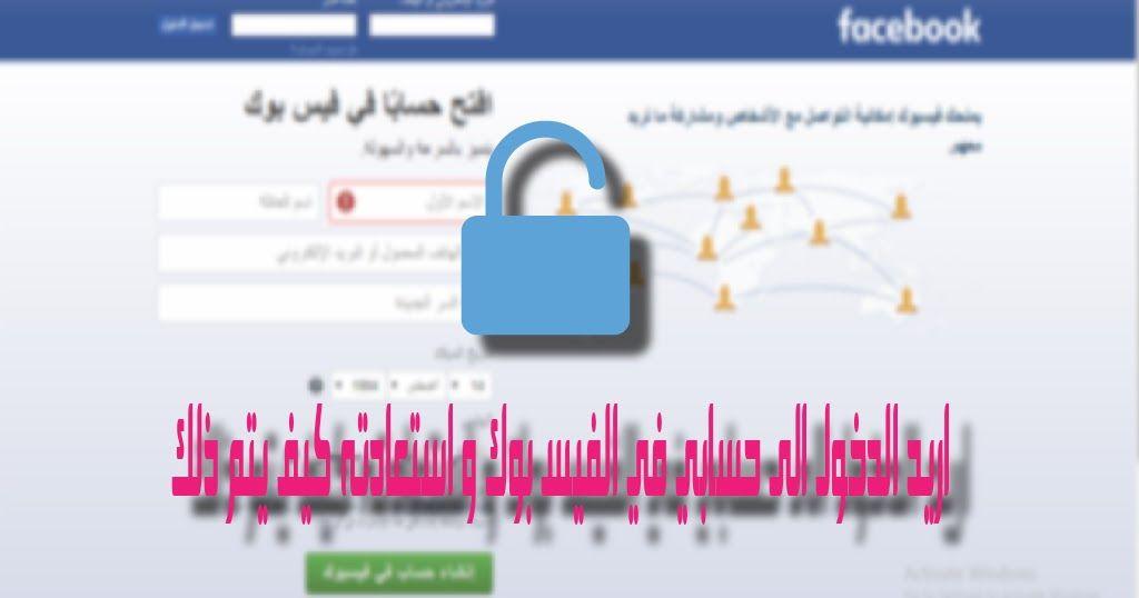 اريد الدخول الى حسابي في الفيس بوك و استعادته كيف يتم ذلك Facebook Personalized Items Person