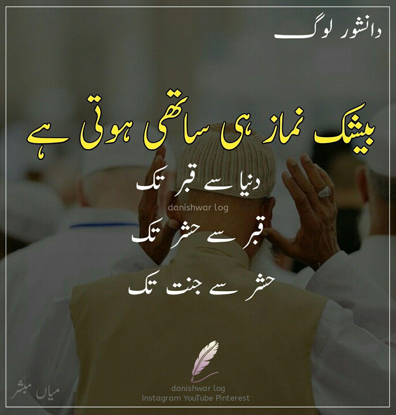 بیشک نمسز ہی ساتھی ہوتی ہے  Islamic inspirational quotes, Quran